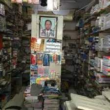 Jagdamba Book Depot